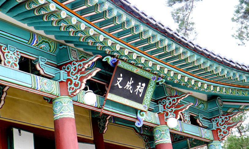 2. Seongyojang